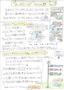 マイスタイルニュース!?!?Vol3(過去編no1)