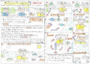 マイスタイルニュース!?!?Vol5(過去編no3)