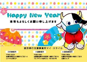 新春★明けましておめでとうございます!
